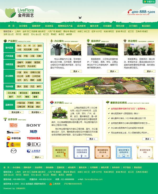 金荷园艺办公绿化租赁网引入上海思集ERP系统
